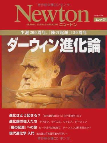 ダーウィン進化論―生誕200周年,『種の起源』150周年 (NEWTONムック)
