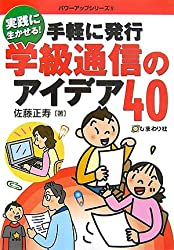 手軽に発行 学級通信のアイデア40―実践に生かせる! (パワーアップシリーズ)