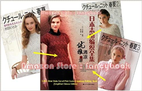 b56b3024dc09f4 Haute Couture Knitting Ladies Knit Wear Patterns 3-In-1 Special Collection 2  - Japanese Knitting Pattern Book (Simplified Chinese Edition)  Hitomi  Shida  ...
