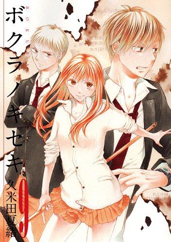ボクラノキセキ 9巻 (IDコミックス ZERO-SUMコミックス)