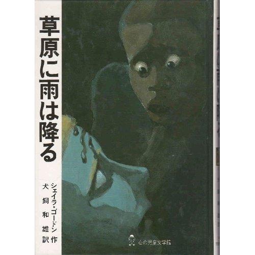 草原に雨は降る (心の児童文学館シリーズ (3-10))