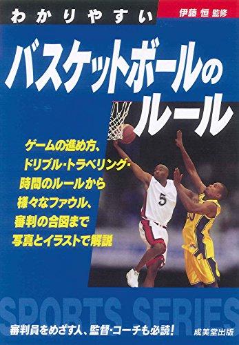 わかりやすいバスケットボールのルール (Sports series)
