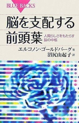 脳を支配する前頭葉―人間らしさをもたらす脳の中枢 (ブルーバックス)
