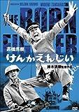Japanese Movie - Takahashi Hideki To Nikkatsu Kyokaku Retsuden Kenka Elegy [Japan DVD] BBBN-4074