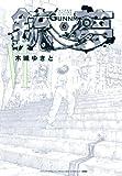 銃夢 6―HYPER FUTURE VISION (ULTRA JUMP愛蔵版)