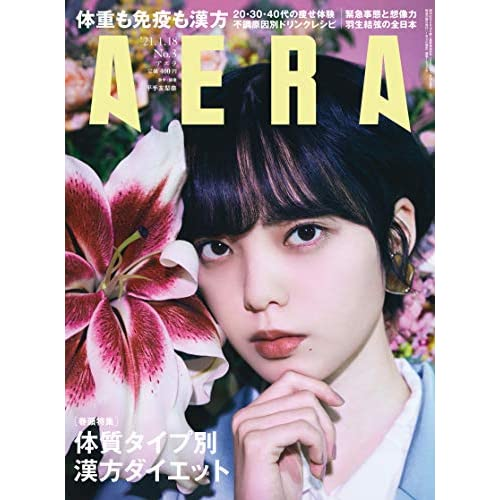 AERA 2021年 1/18号 表紙画像