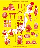 img - for Nihon fubutsushi : Kaigai kara otozureta hitotachi o hikitsukeru nihon no monogoto. book / textbook / text book