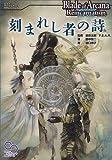 ブレイド・オブ・アルカナ リインカーネイション リプレイ 刻まれし者の詩 (ログインテーブルトークRPGシリーズ)