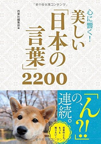心に響く! 美しい「日本の言葉」2200
