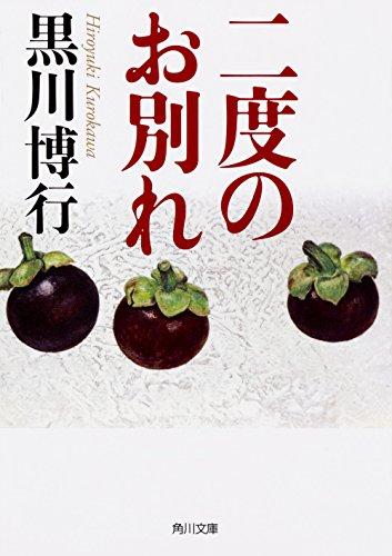 二度のお別れ (角川文庫)