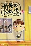ガキのためいき(2) (KCデラックス)
