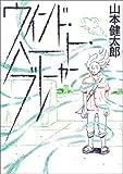 ウインド・ハート・ブレーカー (ビームコミックス)