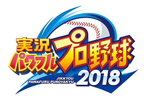 実況パワフルプロ野球2018の商品画像