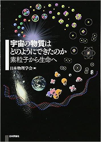 宇宙の物質はどのようにできたのか 素粒子から生命へ | 日本物理学会 ...