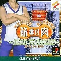 Kinniku Banzuke: Camino a Sasuke [importación de Japón]