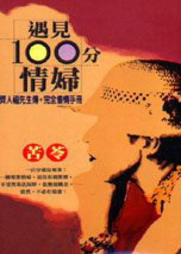 957331522X - KuLing: Met 100 points mistress (Traditional Chinese Edition) - 書