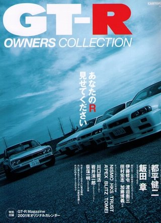 (GT-R OWNERS COLLECTION 1 (Japan)