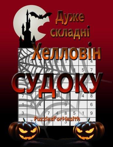 Super Hard Halloween Sudoku (Ukrainian version): (duje skladni) (Ukrainian -
