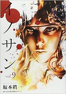 イノサン 第01-09巻
