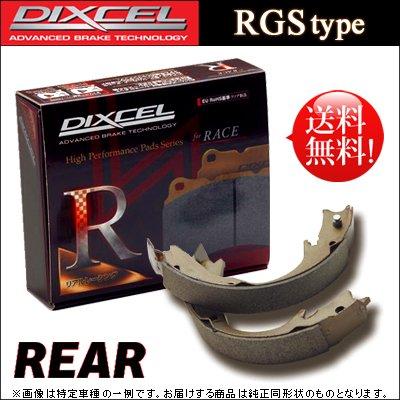 DIXCEL RGStype ブレーキシュー[リア] ワゴンR【型式:MH21S 年式:04/12~ NAFF車 車台番号300001~999999】 B00OT858KQ