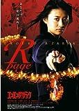 エコエコアザラク R-page [DVD]
