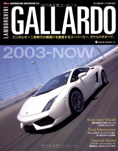 ランボルギーニ・ガヤルド(NEKO MOOK 1251 ROSSOスーパーカー・アーカイブス3)
