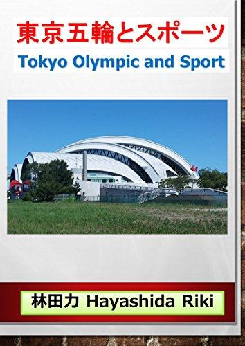 東京五輪とスポーツ