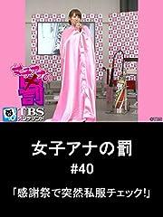 女子アナの罰 #40「感謝祭で突然私服チェック!」