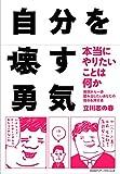 Jibun o kowasu yuki : Honto ni yaritai koto wa nanika : Genjo kara ippo fumidashitai anata no senaka o osu hon.