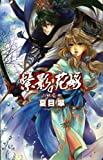 Bride Shea - Mountain Ayakashi Den (C ?NOVELS Fantasia) (2009) ISBN: 4125010897 [Japanese Import]