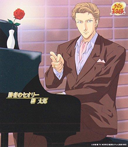 Shousha No Theory by Taro Sakaki (2004-11-03)