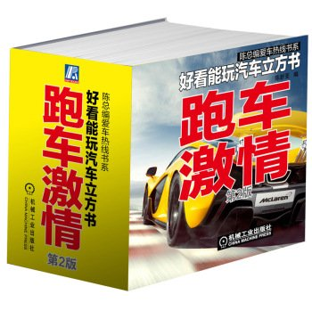 Attractive car can play Cube Book: Passion Coupe (2nd Edition)(Chinese Edition)