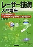 レーザー技術入門講座―光の基礎知識とレーザー光の原理から応用技術まで