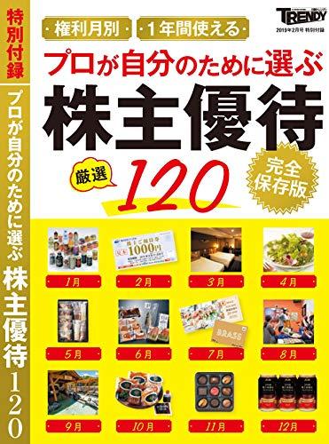 日経トレンディ 2019年2月号 画像 B