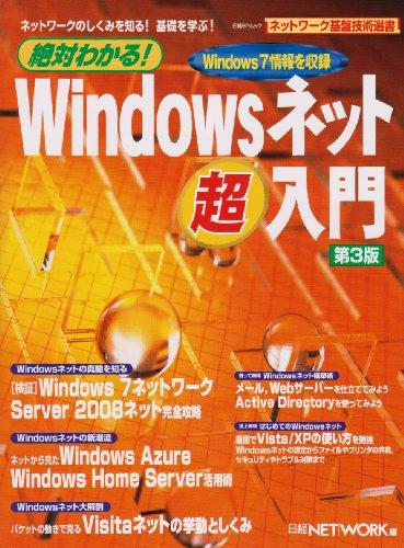 絶対わかる! Windowsネット超入門 第3版 (日経BPムック ネットワーク基盤技術選書)