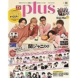 TV ガイド PLUS Vol.41