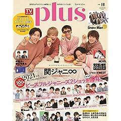 TV ガイド PLUS 最新号 サムネイル