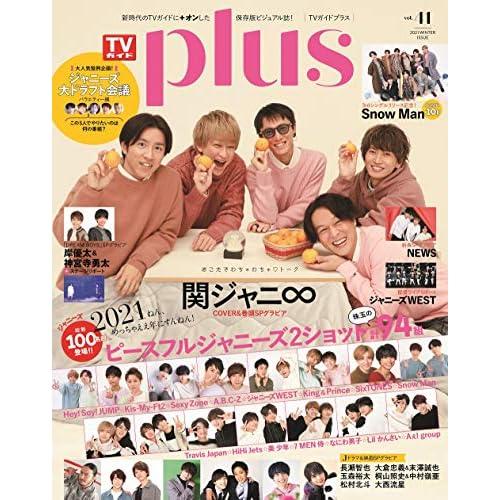 TV ガイド PLUS Vol.41 表紙画像