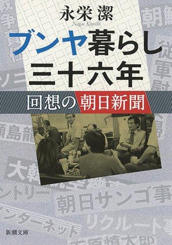 ブンヤ暮らし三十六年: 回想の朝日新聞 (新潮文庫)