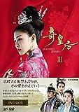 奇皇后 -ふたつの愛 涙の誓い- DVD BOX III