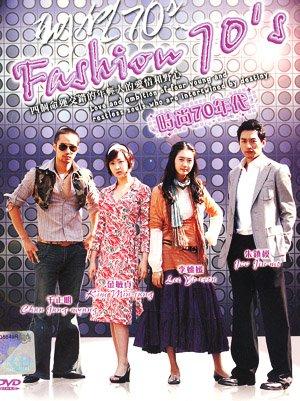 Amazon Com Fashion 70 S Korean Tv Drama Dvd With English Sub Joo