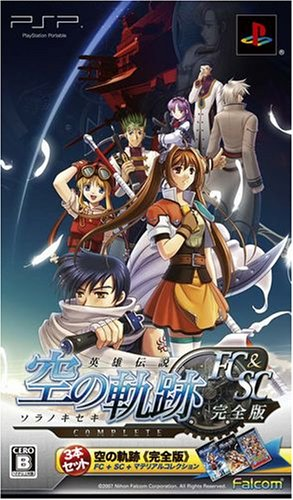 Legend of Heroes: Sora no Kiseki Complete Version [Japan Import] by Falcom