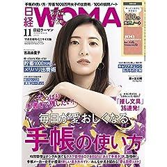 日経ウーマン 増刊号 最新号 サムネイル