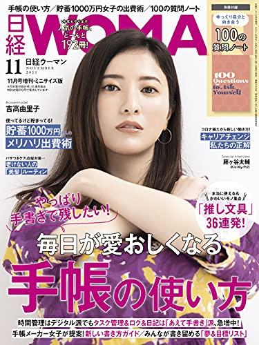 日経ウーマン 増刊号 最新号 表紙画像