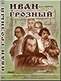 Ivan the Terrible / Ivan Grozny (Russian Soundtrack Only)