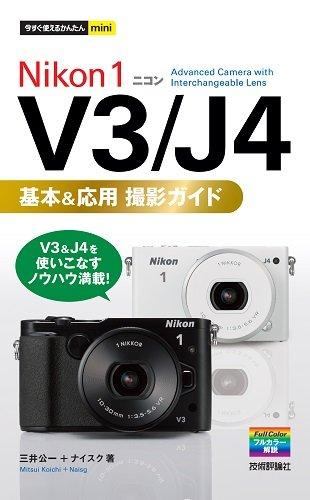 Price comparison product image mini Nikon 1 V3 / J4