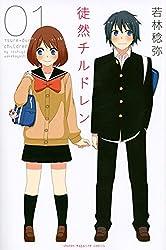 徒然チルドレン(1) (週刊少年マガジンコミックス)