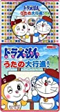 Doraemon Uta No Dai Koshin! by Various Artists (2008-04-01)