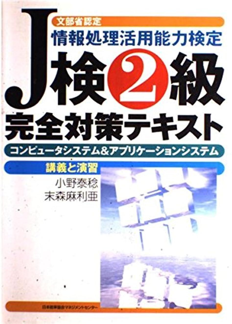 賭けクレジットアナログ2005年版J検3級完全対策テキスト