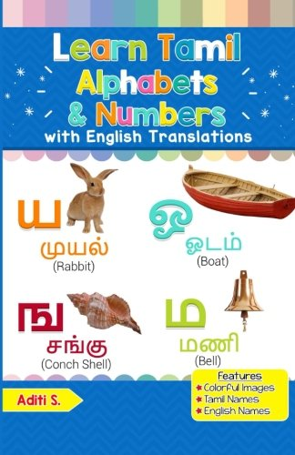Learn Tamil Alphabets & Numbers: Colorful Pictures & English Translations (Tamil for Kids) (Tamil Edition)